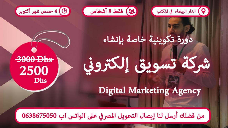 Digital Marketing Agency – دورة تكوينية خاصة بإنشاء شركة تسويق إلكتروني